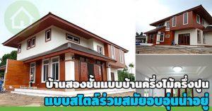 บ้านครึ่งปูนครึ่งไม้,บ้านครึ่งไม้ครึ่งปูน,บ้านสไตล์ร่วมสมัย,แบบบ้านร่วมสมัย,แบบบ้านสองชั้นฟรี,บ้านสองชั้นราคาถูก_1