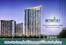 Metro Sky ประชาชื่น,เมโทร สกาย ประชาชื่น,Metro Sky Prachachuen,คอนโด บางซื่อ,คอนโด ประชาชื่น,metro sky,คอนโดแถวบางซื่อ