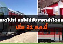 การรถไฟ,ราคาตั๋วรถไฟ,เส้นทางรถไฟ,กระทรวงคมนาคม_1