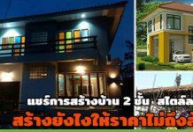 สร้างบ้านสองชั้น,รีวิวสร้างบ้าน,สร้างบ้านราคาประหยัด,ไอเดียสร้างบ้าน,สร้างบ้านสไตล์ลอฟท์,สร้างบ้านเองราคาถูก,สร้างบ้านเอง,สร้างบ้านเองงบน้อย_1