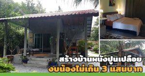 บ้านผนังปูนเปลือย,สร้างบ้านเองงบน้อย,สร้างบ้าน ราคา 3 แสน,แบบบ้านราคาไม่เกิน 3 แสน,สร้างบ้านปูนเปลือย,แบบบ้านปูนเปลือย,สร้างบ้านราคาประหยัด_1
