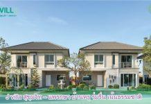 บ้านแฝด 2 ชั้น,J villa Sukhumvit Praksa,เจ วิลล่า สุขุมวิท แพรกษา,J villa Sukhumvit, เจ วิลล่า สุขุมวิท, J villa สุขุมวิท_1