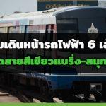 รถไฟฟ้า,รถไฟฟ้าสายสีเขียว,เส้นทางรถไฟฟ้า,โครงการรถไฟฟ้า,ความคืบหน้า รถไฟฟ้า