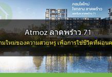 Atmoz Ladprao 71,Atmoz ลาดพร้าว 71,คอนโด ลาดพร้าว,แอทโมซ ลาดพร้าว 71,คอนโด Low Rise,คอนโดใหม่ใกล้รถไฟฟ้า_1
