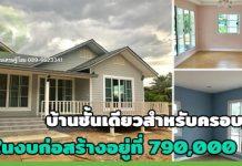 บ้านชั้นเดียวราคา 7 แสน,บ้านชั้นเดียวสวยๆ,แบบบ้านชั้นเดียวฟรี,แบบบ้านชั้นเดียวสวยๆ,แบบบ้านราคาไม่เกิน 8 แสน_1