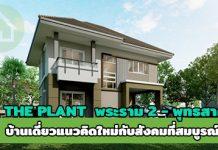 THE PLANT,the plant พระราม 2,พฤกษา เรียลเอสเตท,เดอะ แพลนท์,เดอะ แพลนท์ พระราม 2_1