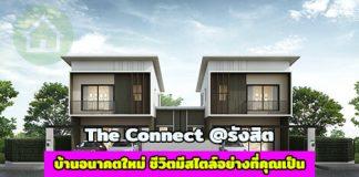The Connect @Rangsit,เดอะ คอนเนค @รังสิต,The Connect,เดอะ คอนเนค,พฤกษา เรียลเอสเตท,ทาวน์โฮม 2 ชั้น,ทาวน์โฮม รังสิต