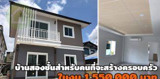 ไอเดียสร้างบ้าน,บ้านปูนสองชั้น,แบบบ้านสองชั้นฟรี,บ้านสวยสองชั้น,บ้านสองชั้นราคาถูก,สร้างบ้านสองชั้น,แบบบ้านสองชั้น,บ้านสองชั้น,บ้านราคาไม่เกิน 2 ล้าน_1
