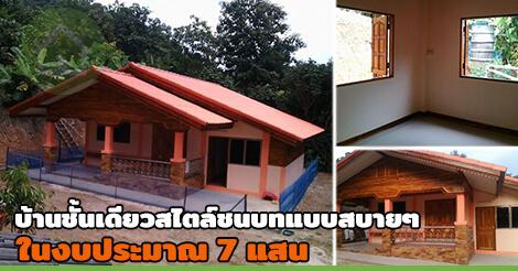 บ้านชั้นเดียวสไตล์ชนบท,แบบบ้านชนบท,บ้านแบบชนบท,แบบบ้านสไตล์ชนบท,บ้านชั้นเดียวราคา 7 แสน,แบบบ้านราคาไม่เกิน 7 แสน_1