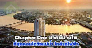 Chapter One Shine Bangpo,Chapter One Shine บางโพ,พฤกษา เรียลเอสเตท,แชปเตอร์วัน ชายน์ บางโพ,คอนโด High-Rise,คอนโด บางซื่อ,คอนโดเตาปูน,คอนโด บางซ่อน_1