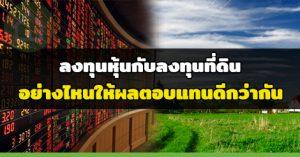 ลงทุนที่ดิน,ตลาดอสังหา,ธุรกิจอสังหา,ลงทุนอสังหา,การลงทุนในอสังหา