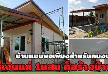 บ้านแบบพอเพียง,สร้างบ้านเอง,สร้างบ้านเองงบน้อย,สร้างบ้านเองราคาถูก,แบบบ้านพอเพียง_1
