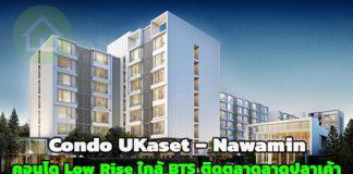 Condo U Kaset – Nawamin,GRAND UNITY,คอนโด ยู เกษตร – นวมินทร์,คอนโด เกษตร,คอนโดแถวเกษตร,คอนโดใหม่ใกล้รถไฟฟ้า,คอนโดใกล้ BTS,คอนโด Low Rise_1
