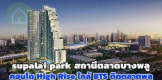 ศุภาลัย ปาร์ค สถานีตลาดพลู,Supalai Park Talat Phlu Station,Supalai Park สถานีตลาดพลู,คอนโด High-Rise,คอนโดตลาดพลู,คอนโดใกล้ BTS,คอนโดใกล้รถไฟฟ้า,ศุภาลัย,โครงการศุภาลัย,Supalai_1