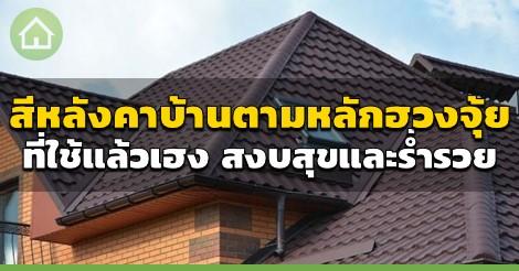 สีหลังคาบ้าน,แบบหลังคาบ้าน,สีหลังคาบ้าน ถูกโฉลก,ฮวงจุ้ยหลังคาบ้าน,ฮวงจุ้ย สีหลังคาบ้าน_1
