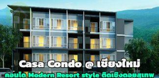 Casa Condo @ เชียงใหม่,คาซ่า คอนโด @ เชียงใหม่,Casa Condo @ CMU,GRAND UNITY,คอนโด Low Rise,คอนโด เชียงใหม่_1