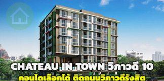 Chateau in Town Vibhavadi 10,Chateau in Town วิภาวดี 10,CMC Group,คอนโด Low Rise,คอนโดใกล้ bts สะพานควาย,คอนโดใกล้ mrt สุทธิสาร,คอนโดใกล้รถไฟฟ้า,ชาโตว์ อินทาวน์ วิภาวดี 10,คอนโด วิภาดี_1