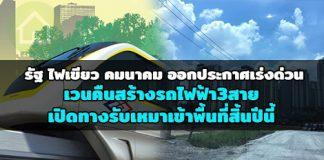 ค่ารถไฟฟ้า bts,รถไฟฟ้าสายสีชมพู,เวนคืนที่ดิน,โครงการรถไฟฟ้า,รถไฟฟ้าสายสีส้ม,รถไฟฟ้าสายสีเหลือง,รฟม.