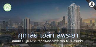 ศุภาลัย เอลีท สี่พระยา,Supalai Elite Siphaya,Supalai Elite สี่พระยา,Supalai,โครงการศุภาลัย,ศุภาลัย,คอนโด สามย่าน,คอนโดใกล้รถไฟฟ้า,คอนโดใกล้ mrt,คอนโด High-Rise_1