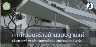 ฐานรากแผ่,สร้างบ้าน,โครงสร้างบ้าน,ไอเดียสร้างบ้าน_1