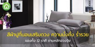 สีผ้าปูที่นอนเสริมดวง,เสริมฮวงจุ้ย_1
