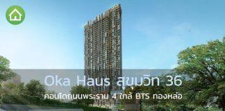 Oka Haus สุขุมวิท 36-1