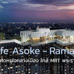 Life Asoke - Rama 9-1