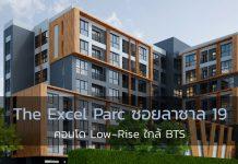 The Excel Parc-1