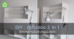 DIY เก๋ๆ-1