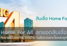 Home For All-1