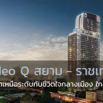 IDEO Q สยาม - ราชเทวี