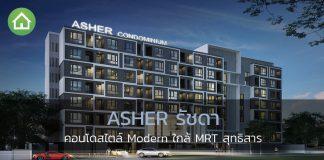 ASHER รัชดา-1