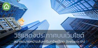 สมาคมนายหน้าอสังหาริมทรัพย์ไทย-1