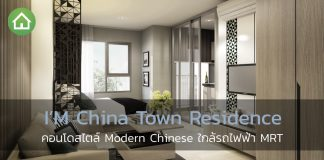 I'M China Town Residence-1