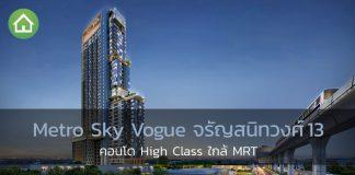 Metro Sky Vogue-1