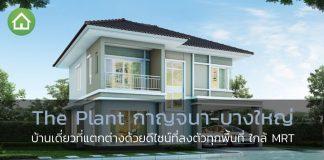 The Plant กาญจนา-บางใหญ่-1