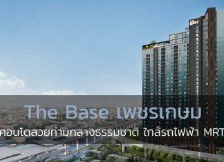 The Base เพชรเกษม
