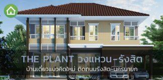 THE PLANT วงแหวน-รังสิต-1