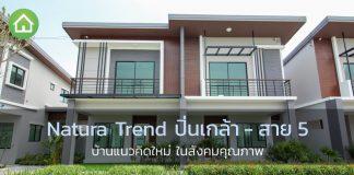 Natura Trend ปิ่นเกล้า - สาย 5-1