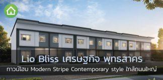 Lio Bliss เศรษฐกิจ พุทธสาคร-1