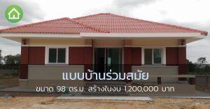 บ้านเดี่ยวราคาล้านต้นๆ-1