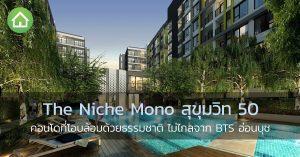 The Niche Mono สุขุมวิท 50-1