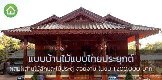 แบบบ้านไทยประยุกต์-1
