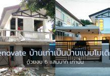 Renovate บ้านเก่า-1