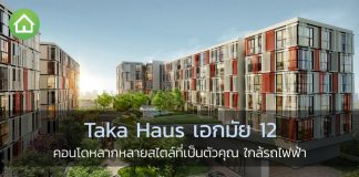 Taka Haus เอกมัย 12 -1