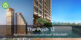 The Posh Twelve-1