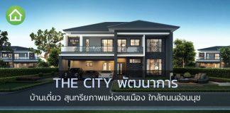 THE CITY พัฒนาการ -1