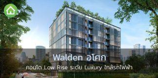 Walden Asoke-1