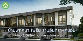 บ้านพฤกษา ไพร์ม รามอินทรา คู้บอน-1