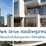 One Park Drive